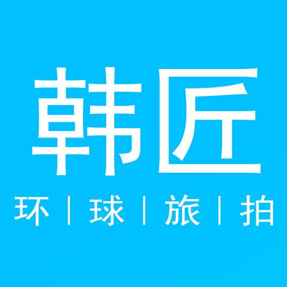 韩匠环球旅拍(旗舰店)