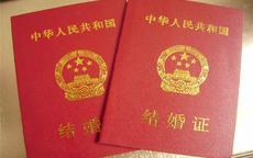 结婚证几岁可以拿 这些领证必备条件要清楚