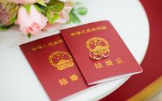 结婚证全国都可以领吗 异地领证流程