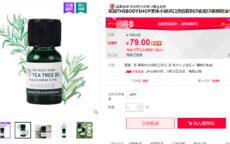 茶树精油多少钱一瓶