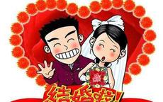 2019国家法定婚假只有3天,14省已取消晚婚假