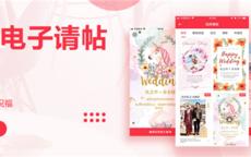 哪个电子版结婚邀请函制作app好用