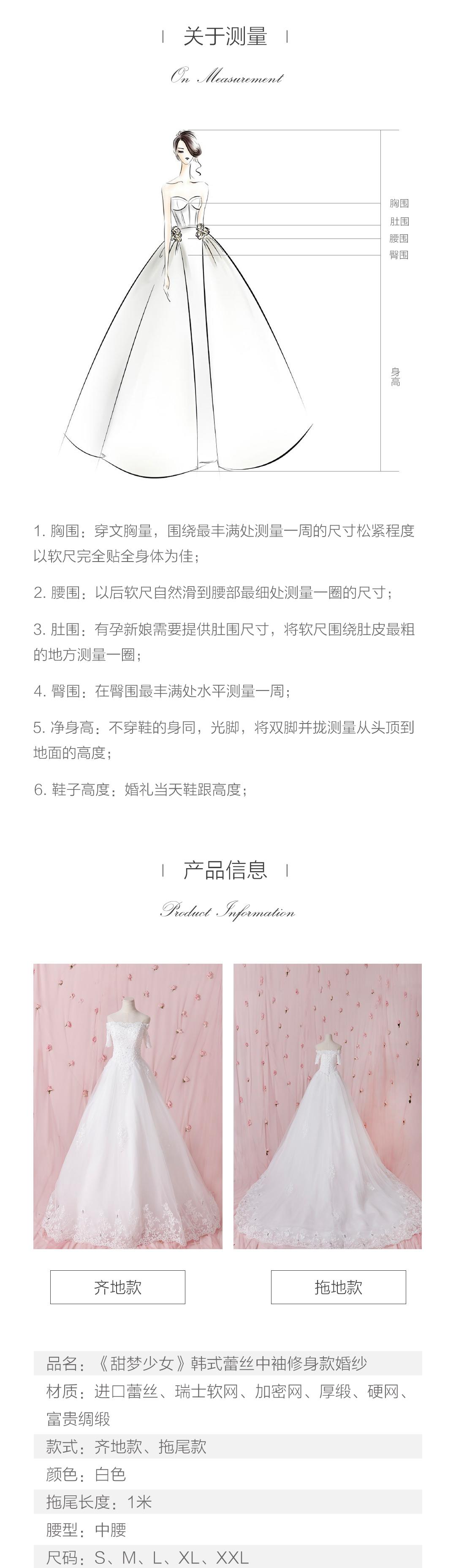 《甜梦少女》韩式蕾丝中袖修身款婚纱