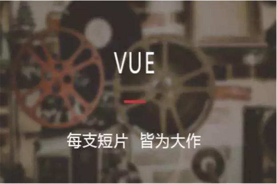 vue视频剪辑入门教程 你的第一支vlog正在生成中