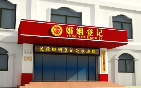 杭州网上预约婚姻登记流程