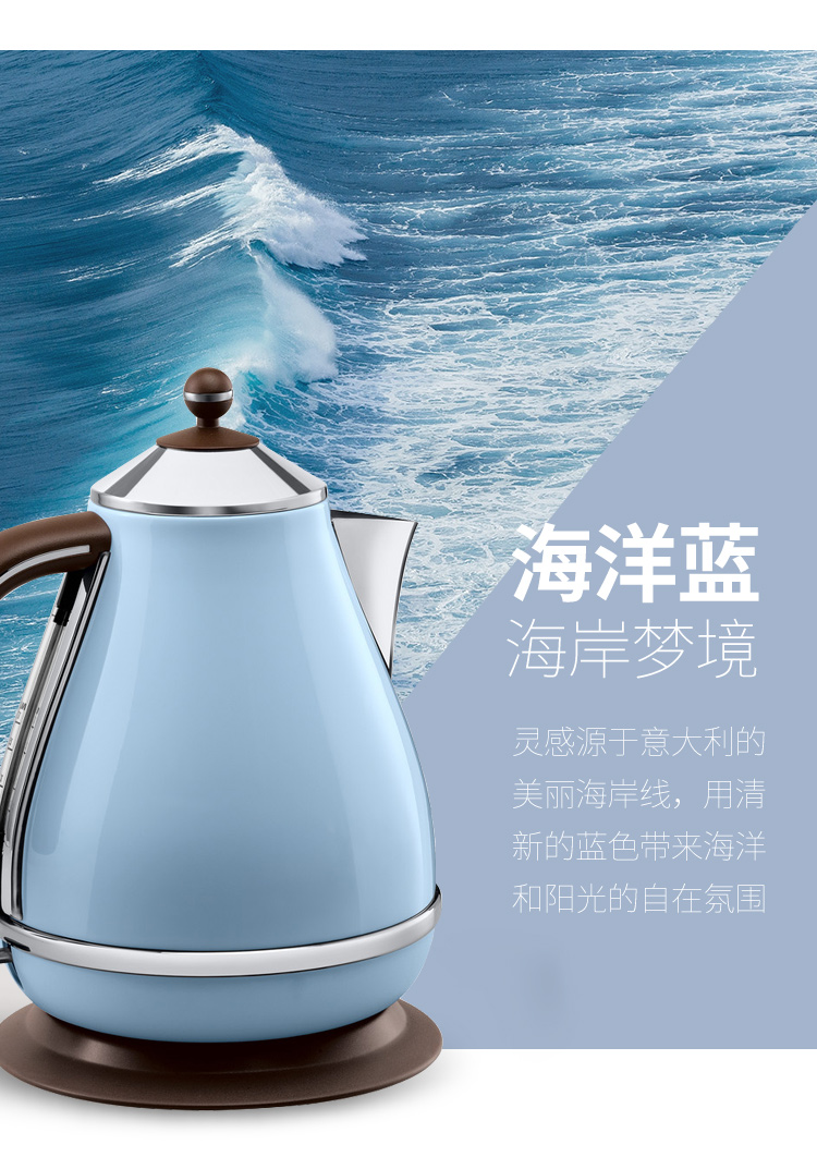 德龙(Delonghi)复古系大容量电热水壶 奶油白