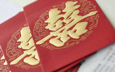苏州结婚红包一般给多少?