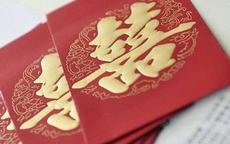 结婚小红包准备多少个合适?