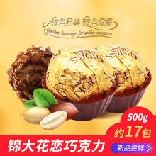 锦大花恋果仁夹心巧克力