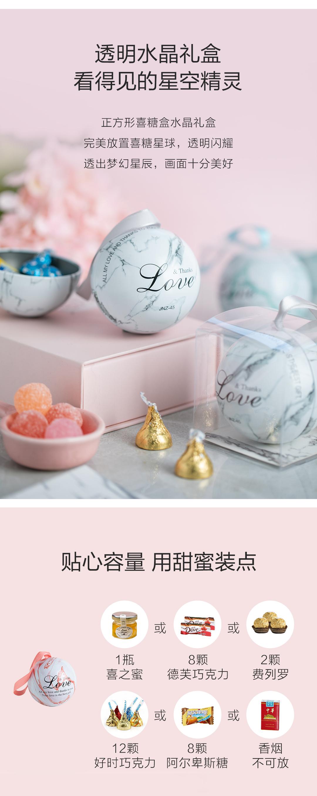 马卡龙大理石纹精灵球喜糖盒