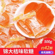 锦大桔味软糖500g