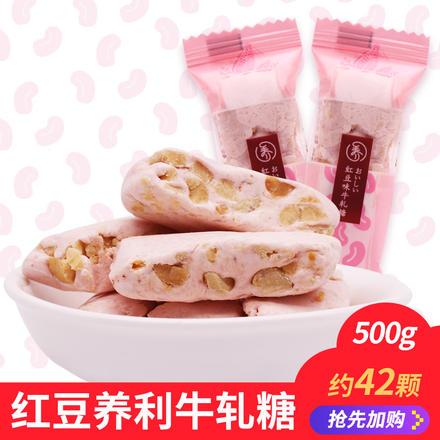 锦大养利红豆牛轧糖500g