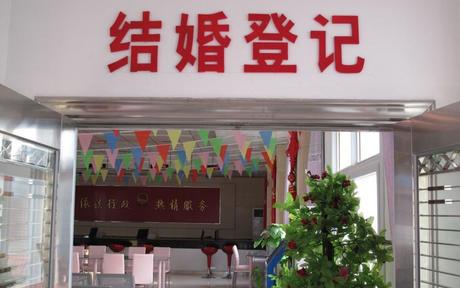 杭州婚姻登记处上班时间