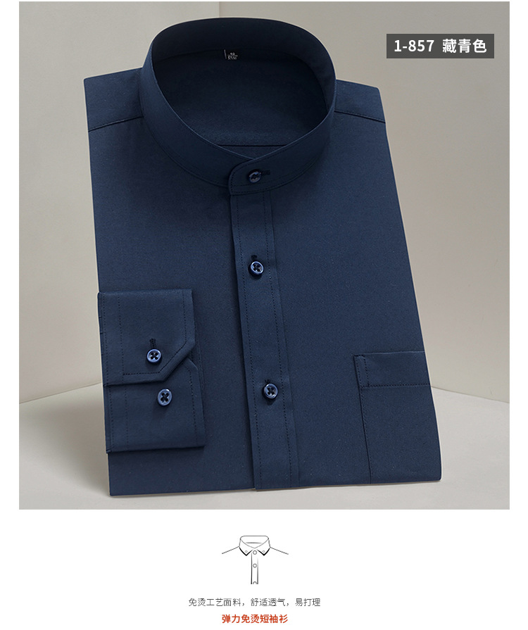 长袖男士立领百搭衬衫