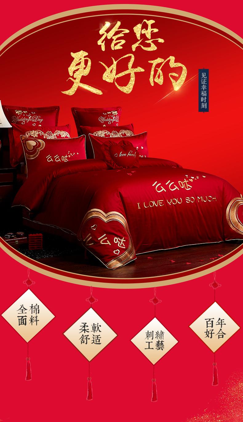 么么哒红色结婚床品多件套