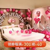 西式婚房布置铝膜气球套装