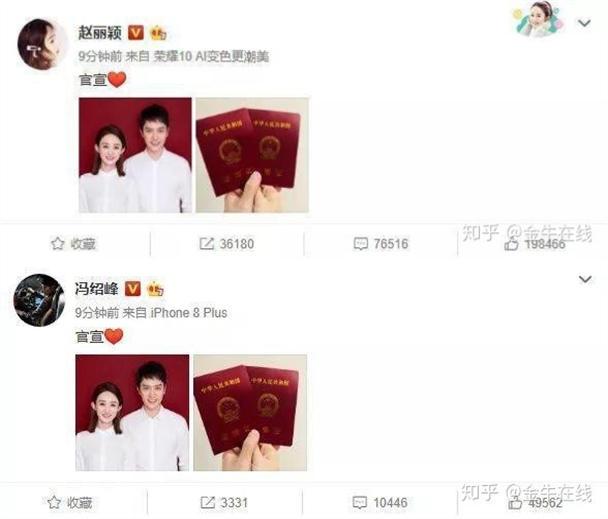 赵丽颖冯绍峰结婚照配文