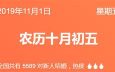 2019年11月1日黄道吉日查询  11月结婚吉日一览表