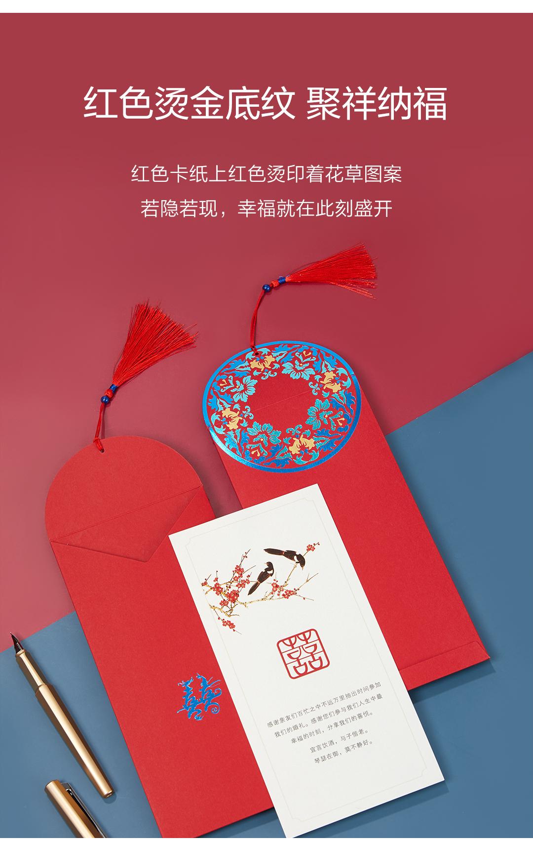 新中式烫金流苏喜字请柬