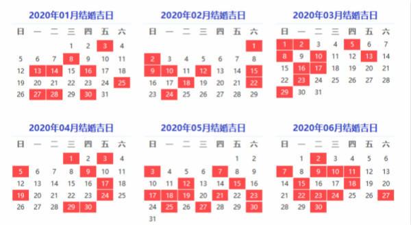 2020年1到6月的结婚吉日