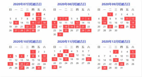2020年7到12月的结婚吉日