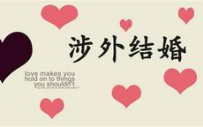 最新涉外婚姻登记流程详解 李荣浩杨丞琳领证也得遵循这3个步骤