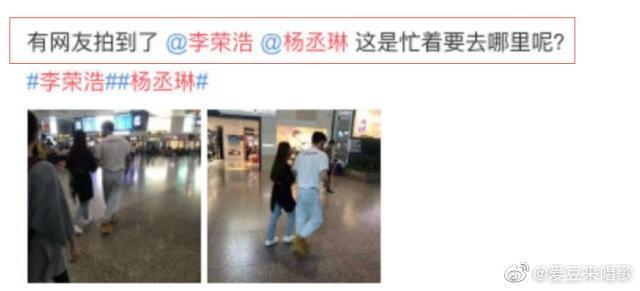 日前,有网友爆料称在合肥民政厅偶遇杨丞琳和李荣浩,两人看样子是去办理结婚登记。虽然双方工作人员的回应模棱两可,但是看来这结婚传闻的真实性是八九不离十了。接下来就好好期待他俩的婚礼会在哪办吧!