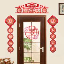 婚房布置新中式古典对联门帘