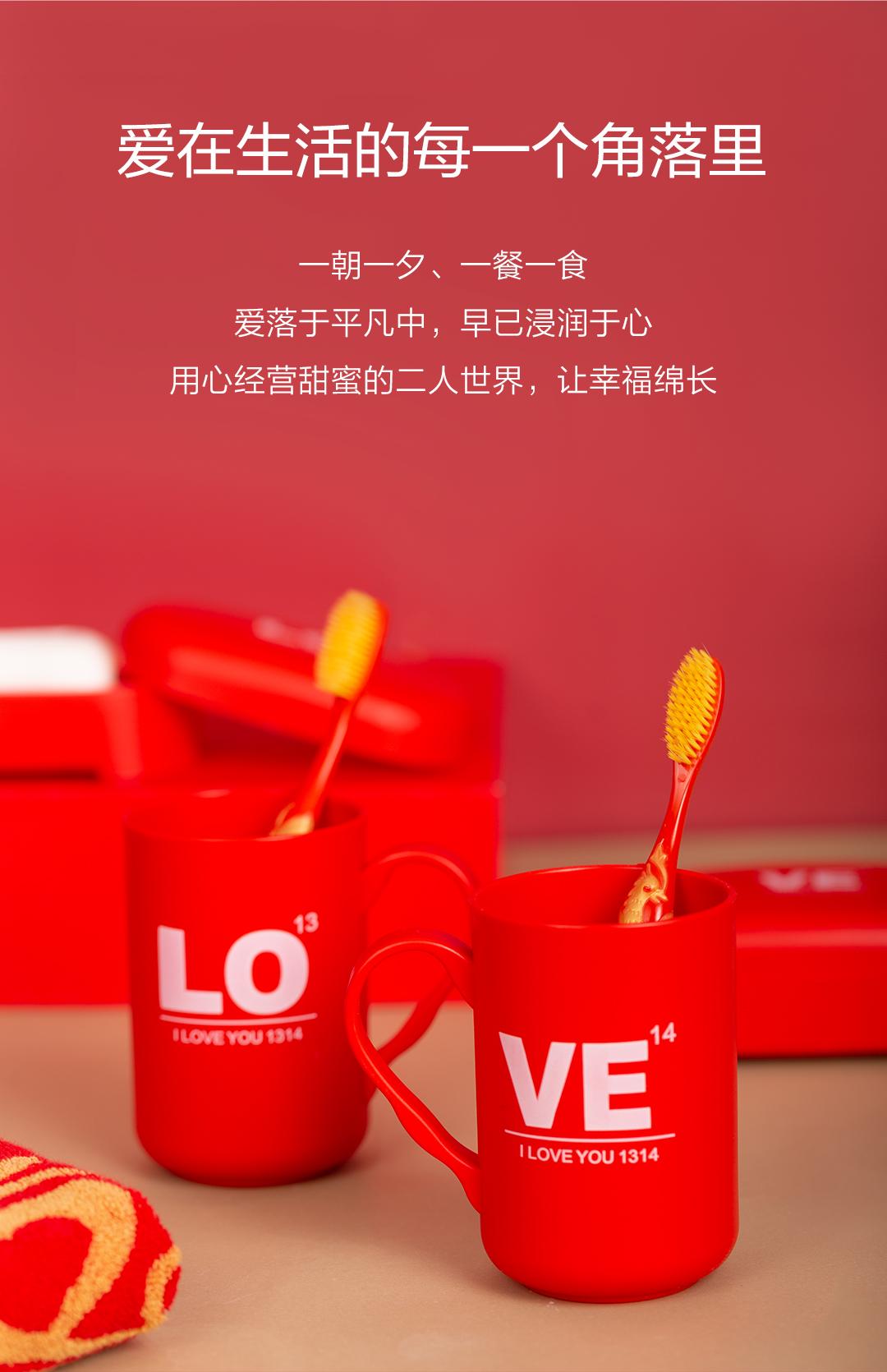 中式喜庆情侣洗漱套装