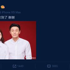 李荣浩杨丞琳喜提结婚证 科学预测!他们的孩子眼睛会有多大?