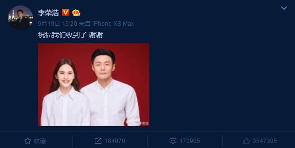 李荣浩微博截图