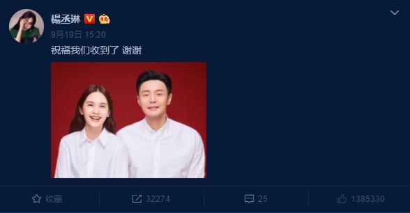 杨丞琳微博截图