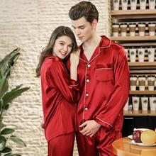 极致简约秋冬长袖冰丝红色结婚情侣睡衣