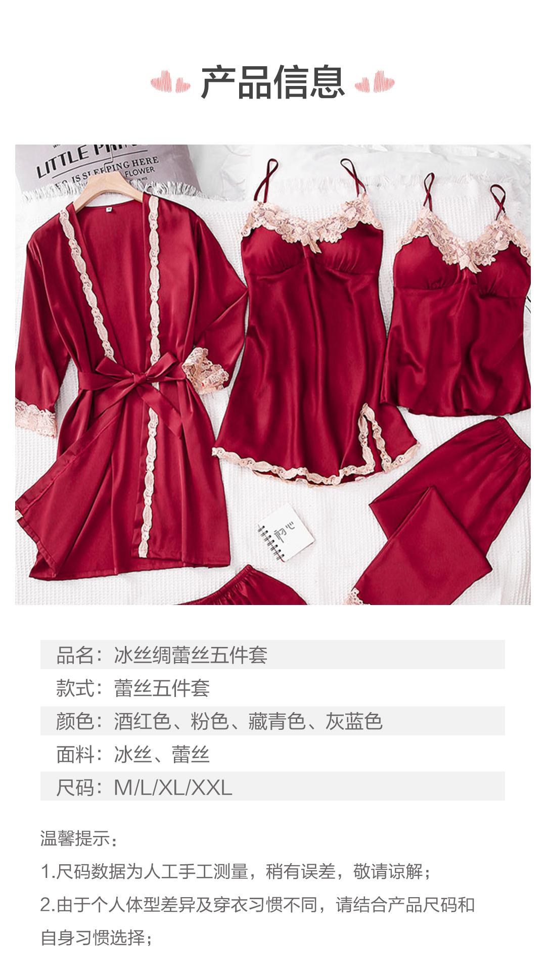 【5件套】四季可穿冰丝睡袍套装居家服