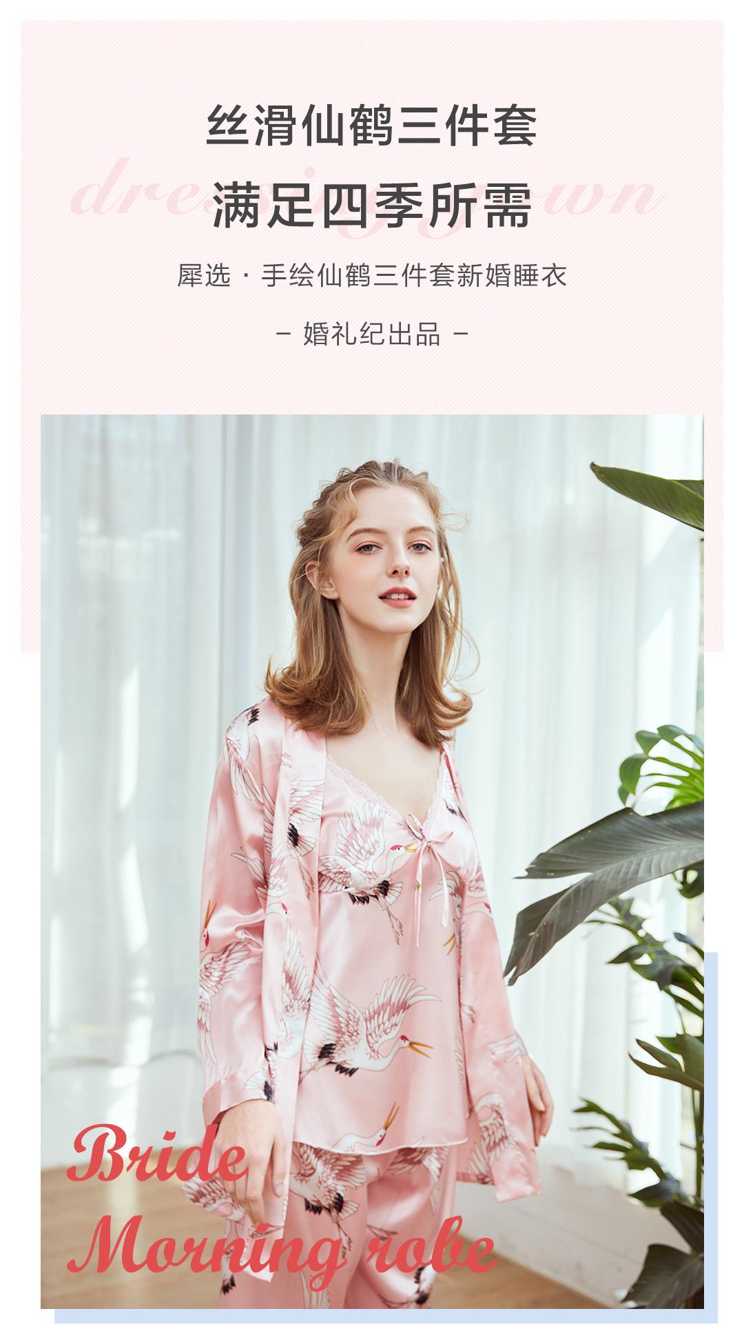 求婚三件_中国风手绘仙鹤三件套新婚睡衣【婚礼纪】