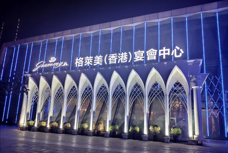 格莱美婚礼宴会中心(尹山湖店)