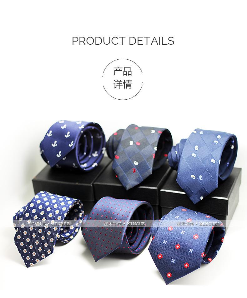 男士简约帅气6cm涤丝提花领带