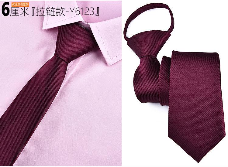 男士新郎结婚易拉得拉绳领带