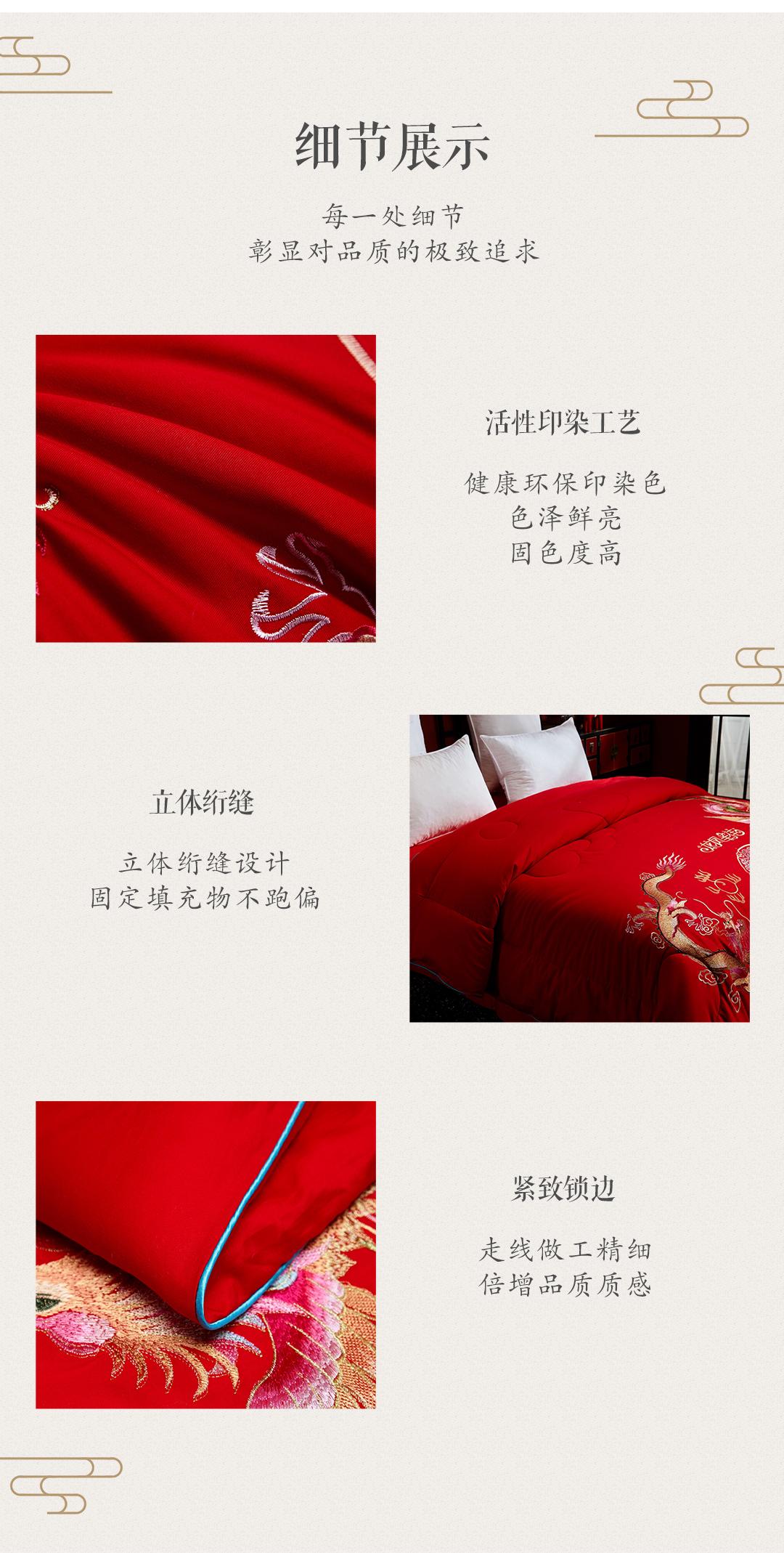中式龙凤呈祥结婚喜被被芯