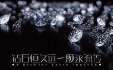 钻石为什么那么贵