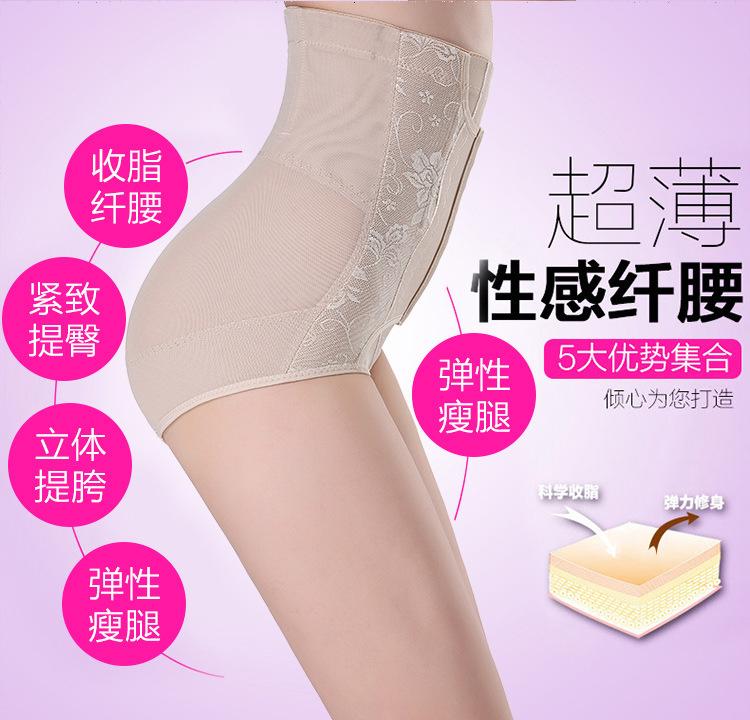 性感透气高腰内裤收腹提臀束腰塑身美体裤