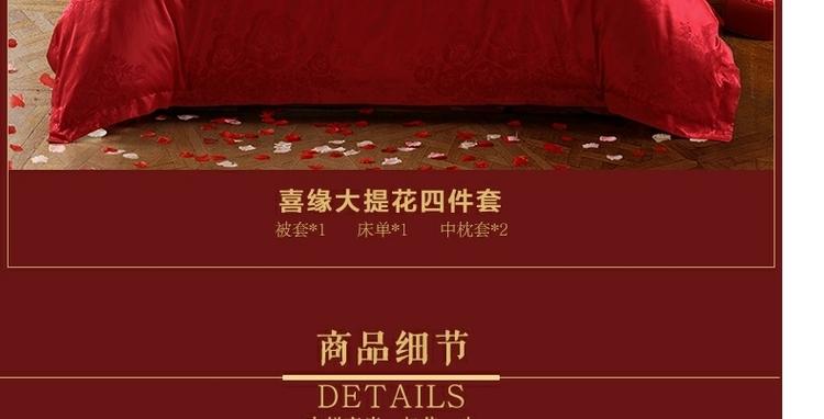 水星家纺•喜缘结婚床品四件套