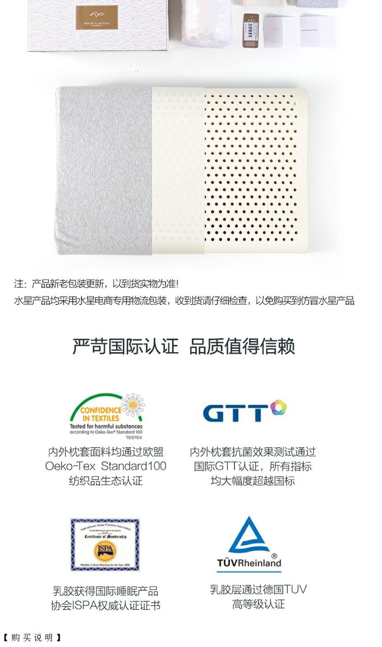 水星家纺•泰国天然乳胶枕