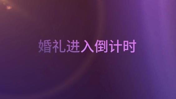 婚礼mv视频怎么制作 婚礼mv视频制作步骤详解
