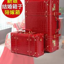 【预售5-12天发货】红色行李箱陪嫁箱皮箱新娘嫁妆