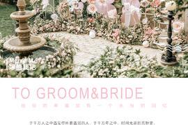 东部私属豪宅婚礼