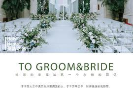 瑞禧网红阳光房婚礼