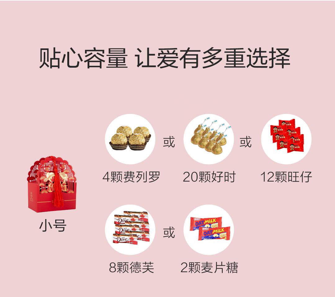 【大号可装烟】佳偶天成中国风喜糖盒
