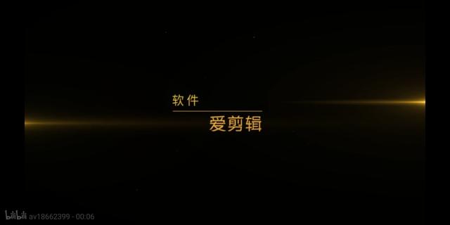 爱剪辑自带片头LOGO