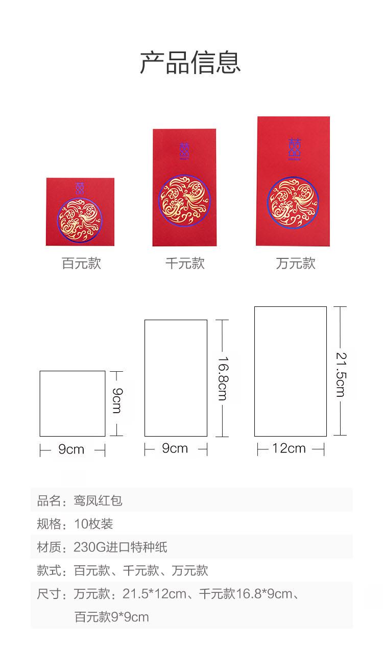 【10个装】鸾凤红包
